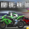 אופנועים 2