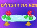 מצא את ההבדלים עברית