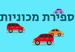 ספירת מכוניות