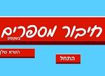 חיבור מספרים בעברית
