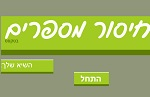 חיסור מספרים בעברית