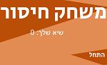 משחק חיסור בעברית
