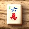 מהג'ונג משחק