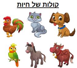 קולות בעלי חיים