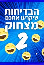 ספר הבדיחות 2