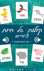 ספר קולות של חיות 2 – ספר אינטראקטיבי