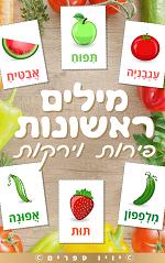 ספר מילים ראשונות – פירות וירקות