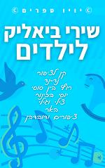 ספר שירי ביאליק לילדים