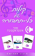 ספר קולות של כלי תחבורה