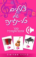 ספר כלי נגינה- ספר דיגיטלי מנגן