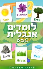 ספר מילים באנגלית בנושא טבע