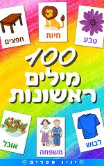 ספר 100 מילים ראשונות בעברית בחינם
