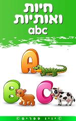ספר חיות ואותיות באנגלית