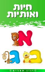 ספר חיות ואותיות בעברית