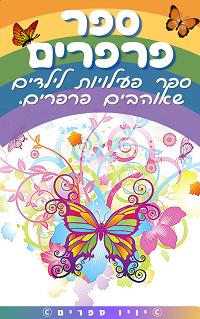 ספר פרפרים – ספר לילדים שאוהבים פרפרים