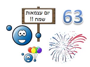 עצמאות 63 שמח