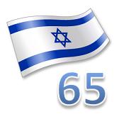 עצמאות 65