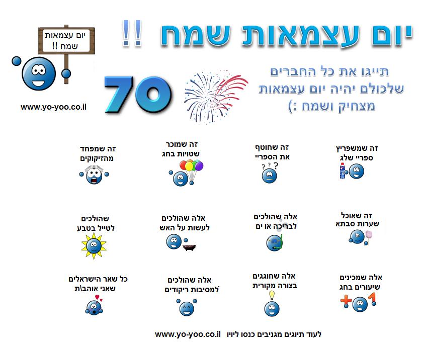 עצמאות 70 שמח