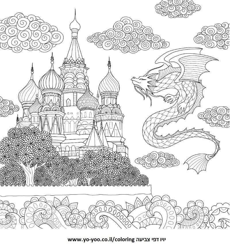 דרקון וטירה