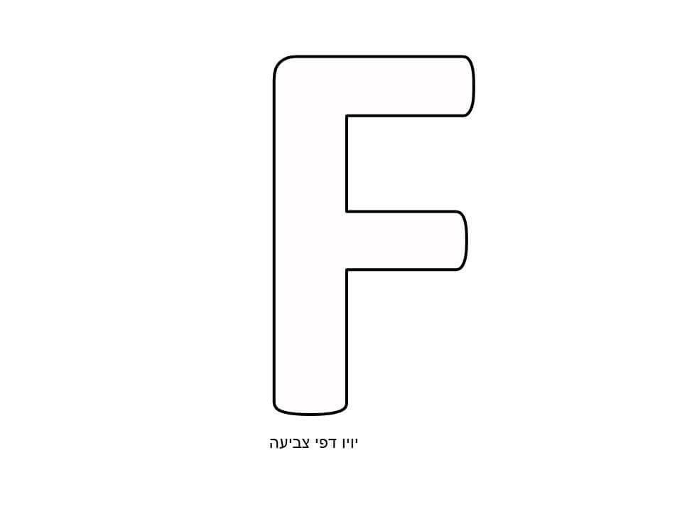 תוצאת תמונה עבור האות f באנגלית