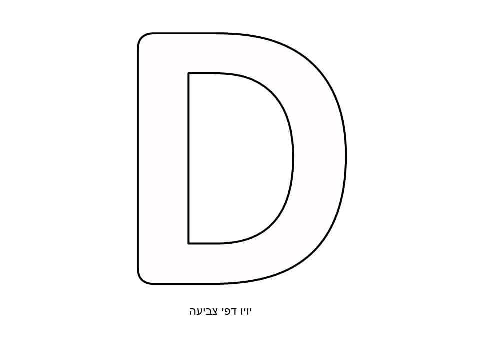 תוצאת תמונה עבור האות d להדפסה