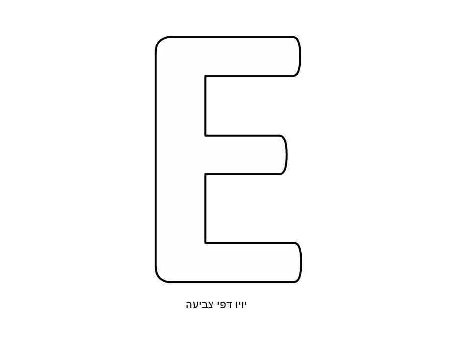 תוצאת תמונה עבור האות e