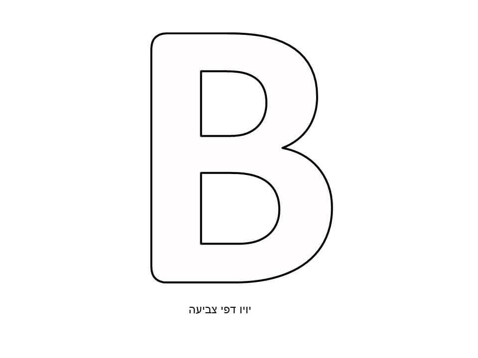 תוצאת תמונה עבור האות b