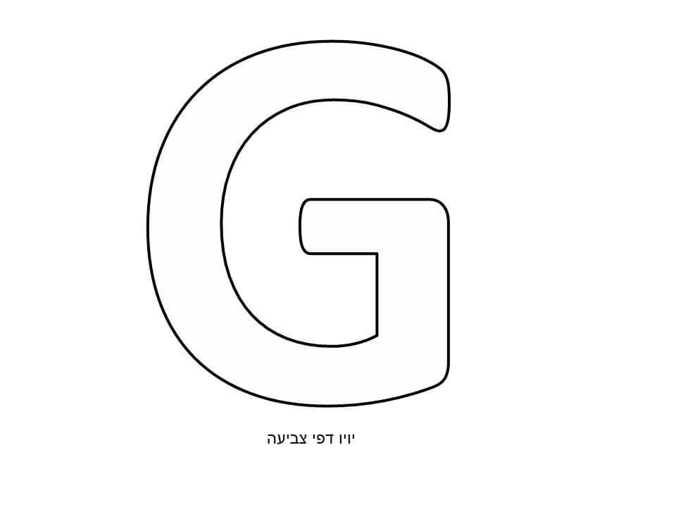 האות G לצביעה