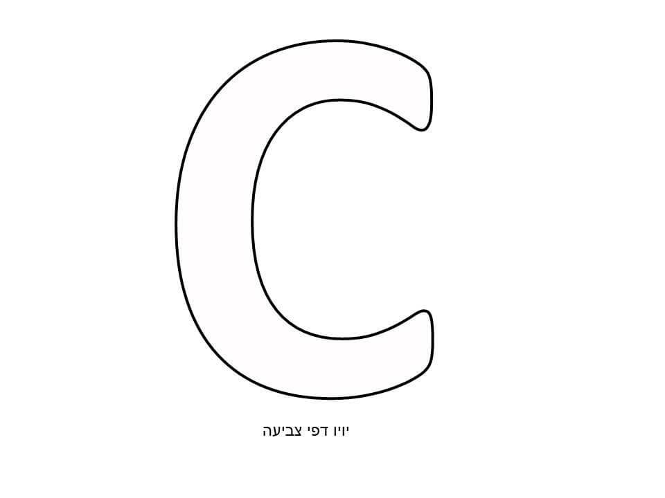 תוצאת תמונה עבור האות c kmchgv להדפסה