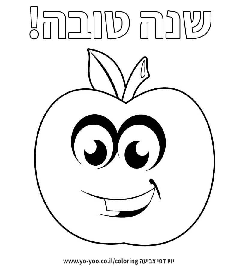 תפוח לצביעה