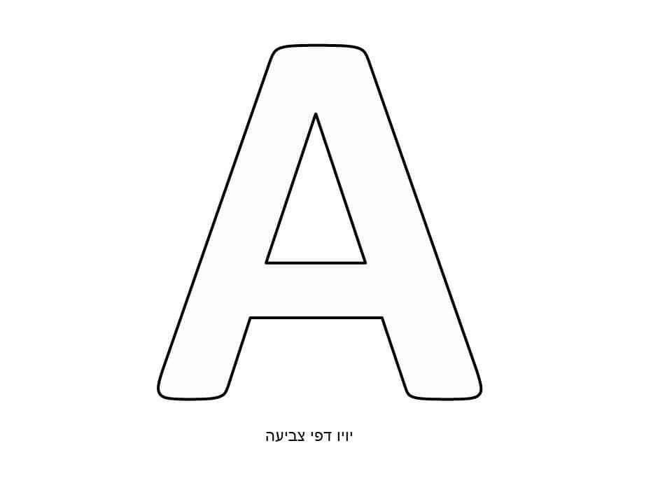 תוצאת תמונה עבור האות a להדפסה