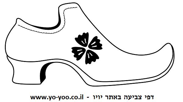 צביעת נעליים