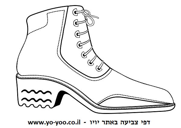 דף צביעה נעליים