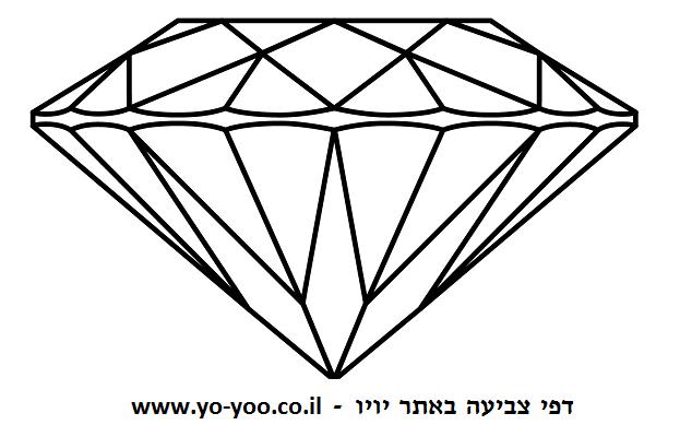 יהלום  דף צביעה