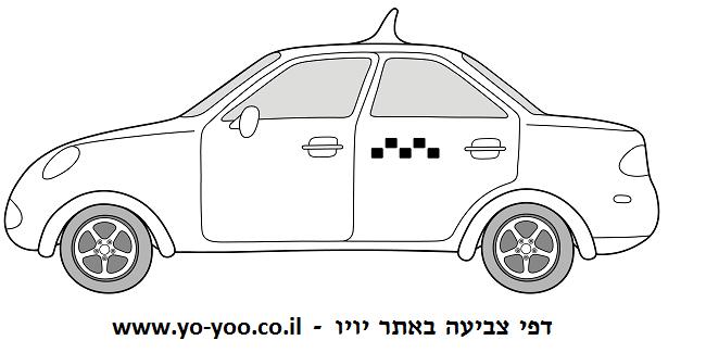 מונית מגניבה