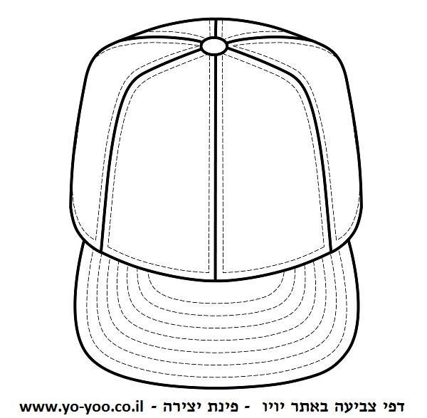 דף צביעה של כובע