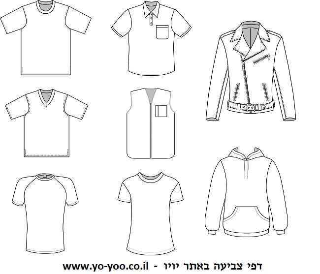 בגדים לצביעה