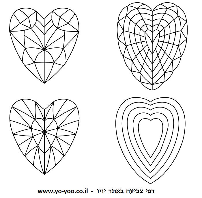 דף צביעה לב - לבבות