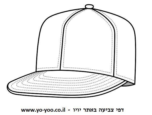 כובע לצביעה