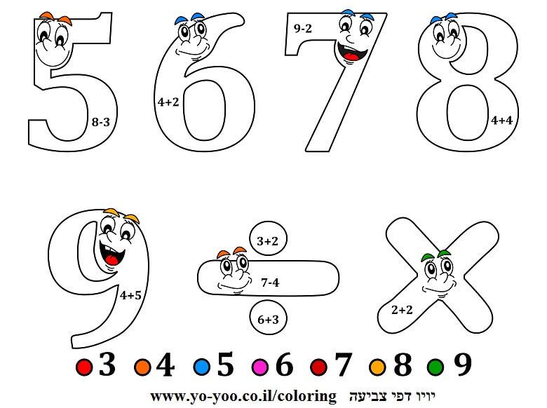 צביעה עם מספרים 5-9