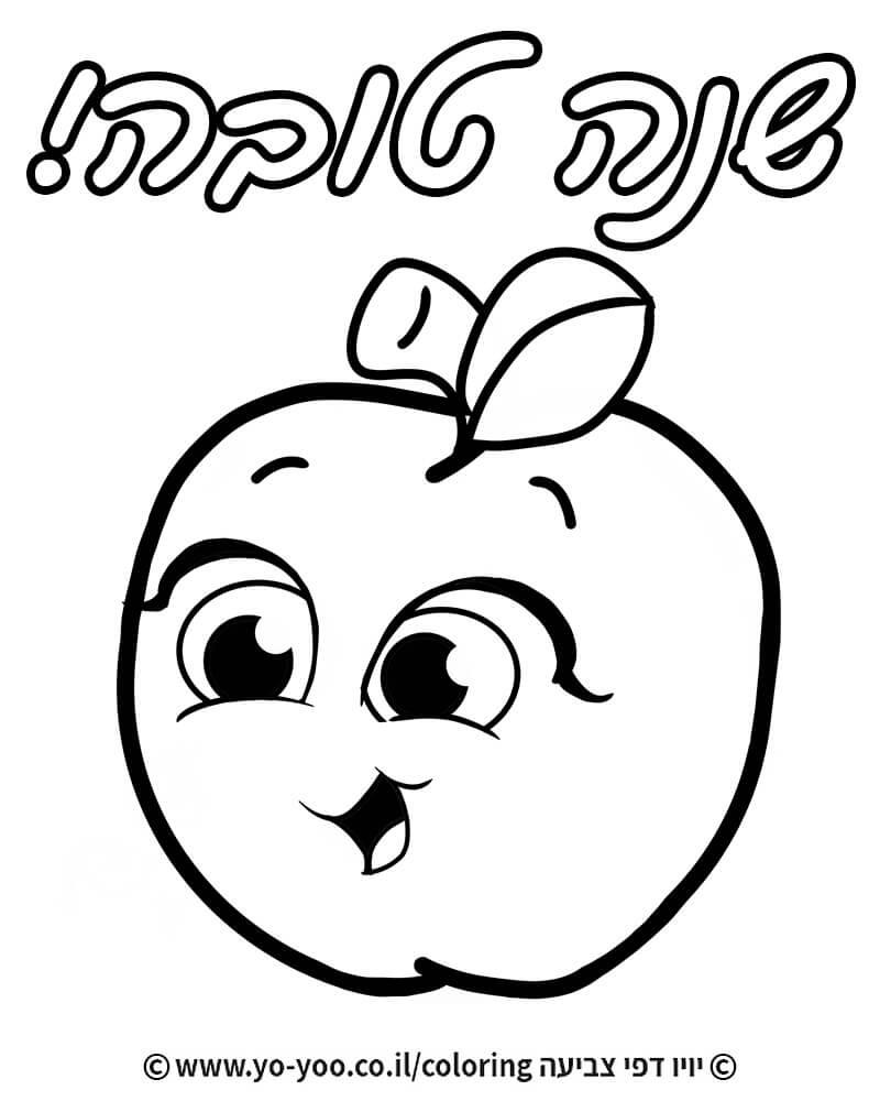 דף צביעה תפוח חמוד