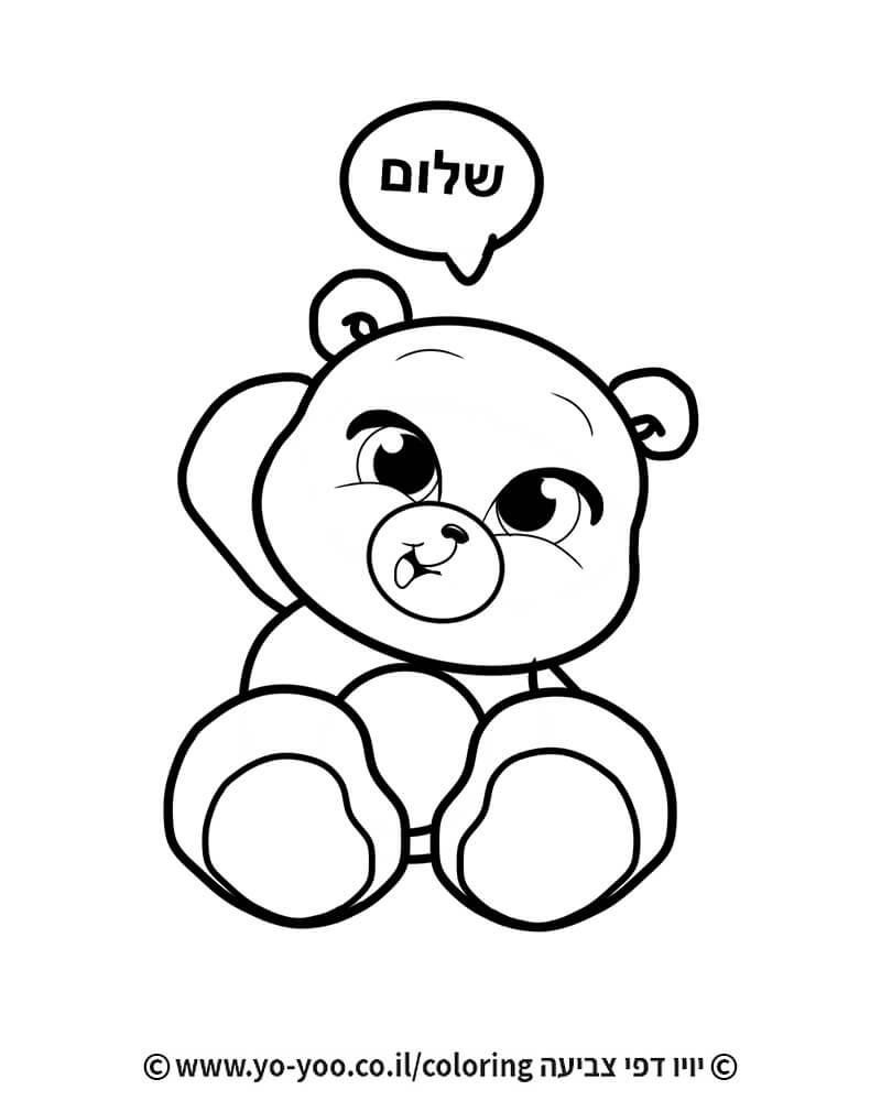 דף צביעה דובי חמוד