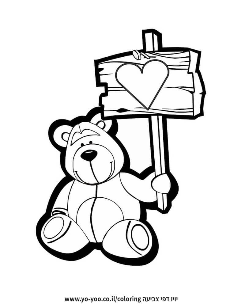 דף צביעה דובי מאוהב