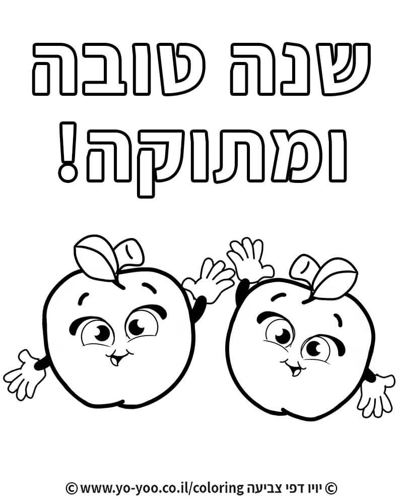 דף צביעה תפוחים חמודים