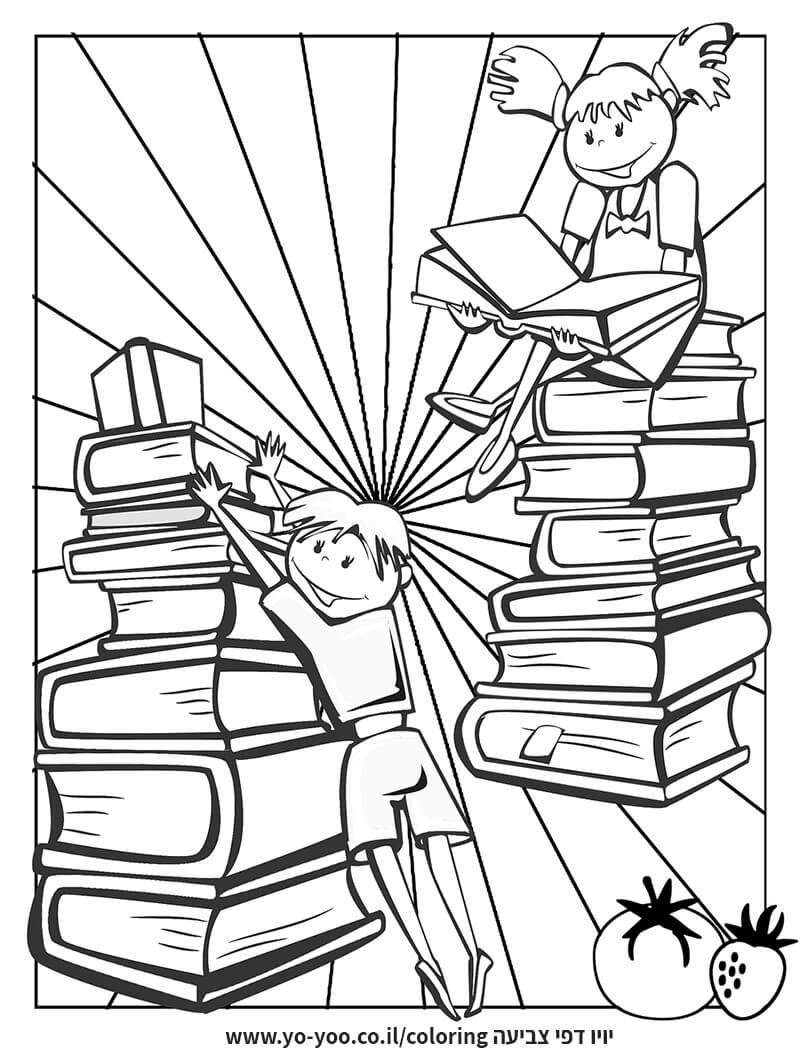 דף צביעה של ספרים
