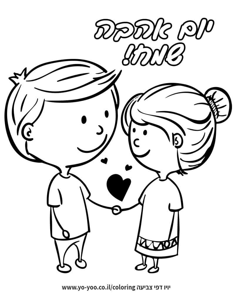צביעת זוג מאוהב