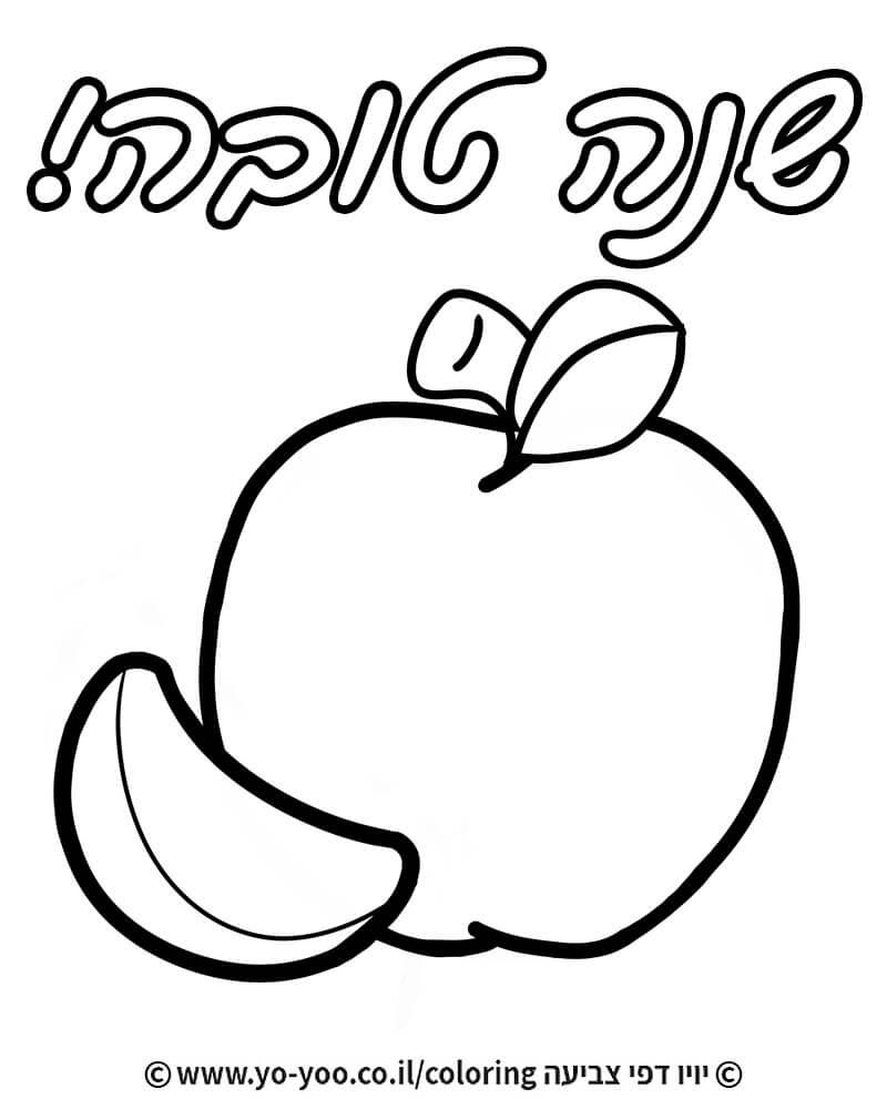 צביעת תפוח בדבש