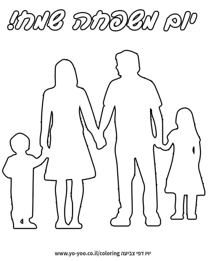 צביעת משפחה אונליין