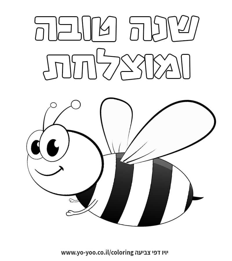 צביעת דבורה לילדים
