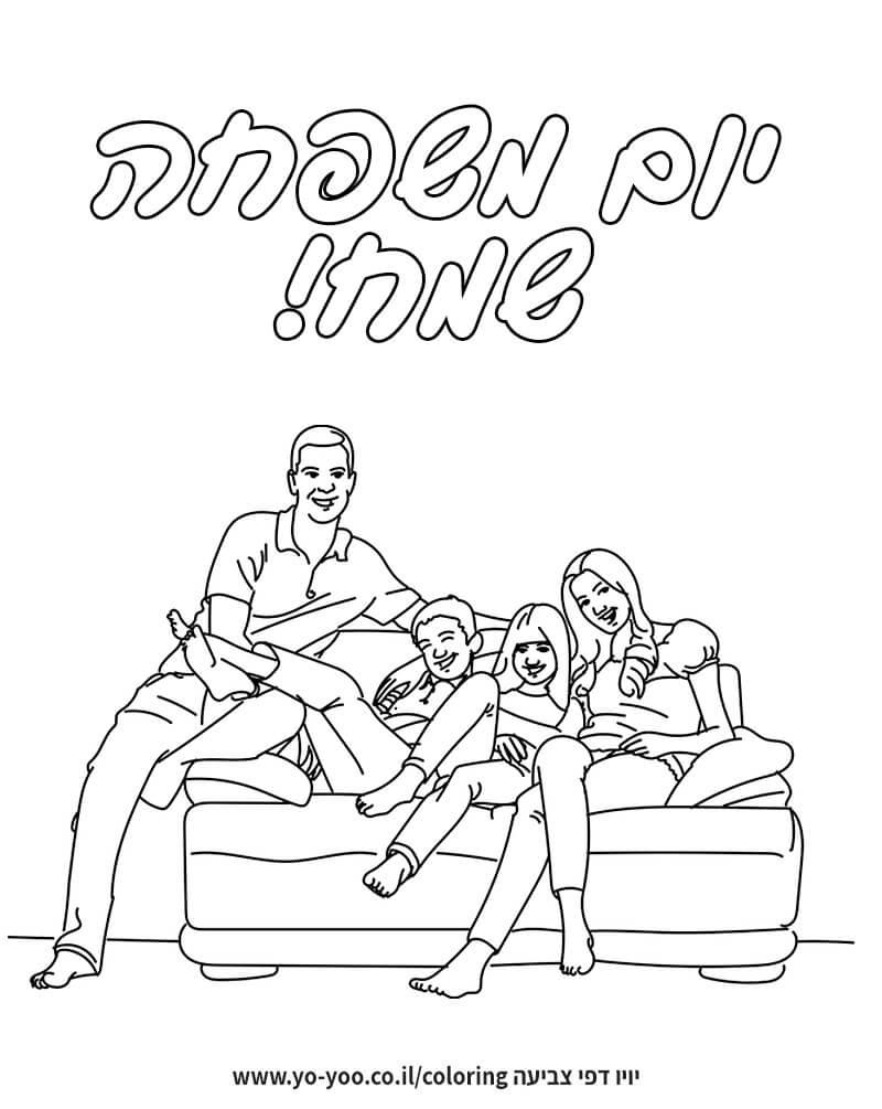 צביעת משפחה בסלון